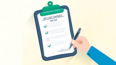 تصویر از درخواست ثبت نام