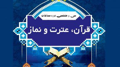 تصویر از برندگان مسابقات قرآن، نماز و عترت دانش آموزی