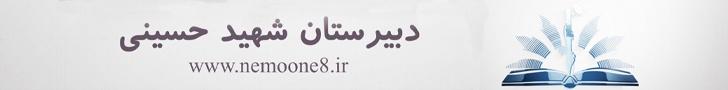دبیرستان شهید حسینی