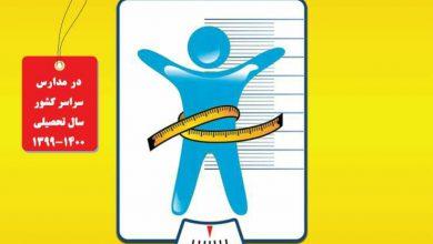 تصویر از ثبت وزن و قد دانش آموزان