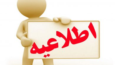 تصویر از ساعت برگزاری آزمون جامع