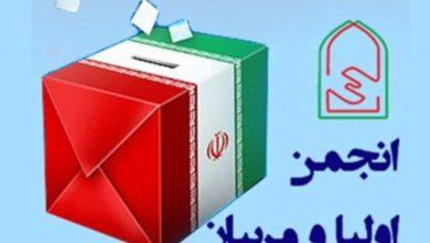 تصویر از منتخبین انتخابات انجمن اولیا و مربیان