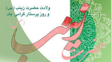 تصویر از ولادت حضرت زینت و روز پرستار مبارک
