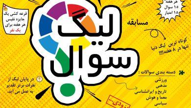 تصویر از اهدای جایزه اولین نفر مسابقه لیگ سوال