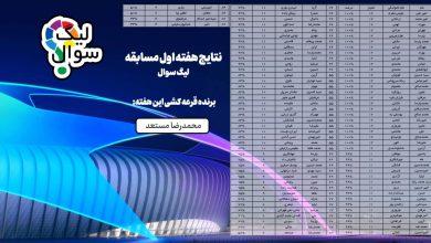 تصویر از نتایج هفته اول لیگ سوال
