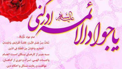 تصویر از ولادت امام جواد علیه السلام