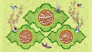 تصویر از ویژه برنامه به مناسبت میلاد با سعادت امام حسین علیه السلام