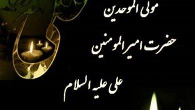 تصویر از ایام شهادت امیرمومنان علی علیه السلام برعموم شیعیان واولیای گرامی تسلیت باد