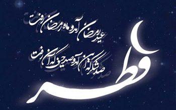 تصویر از عیدسعیدفطرعیدبندگی مبارک باد